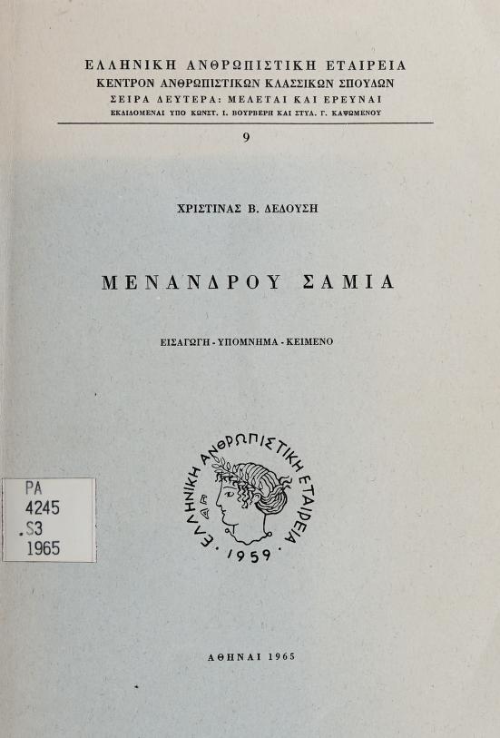 Menandrou Samia by Christina B. Dedousii